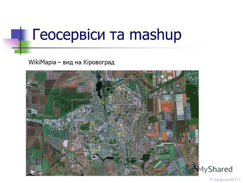 © Андронатій П.І. Геосервіси та mashup WikiMapia – вид на Кіровоград