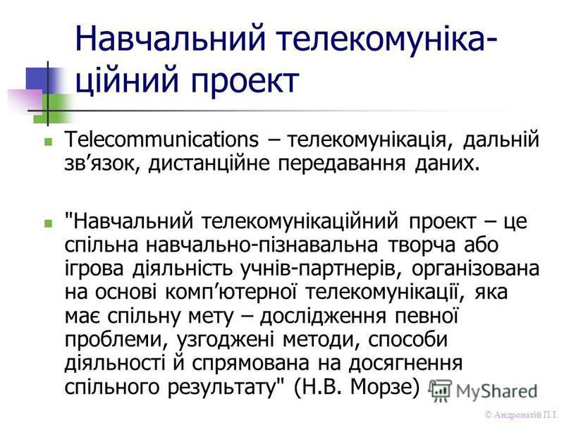© Андронатій П.І. Навчальний телекомуніка- ційний проект Telecommunications – телекомунікація, дальній звязок, дистанційне передавання даних.
