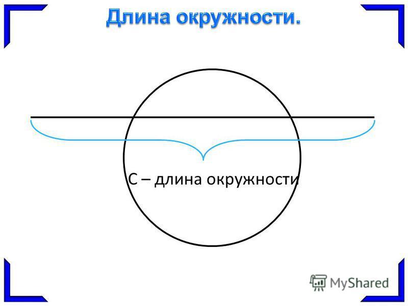 С – длина окружности