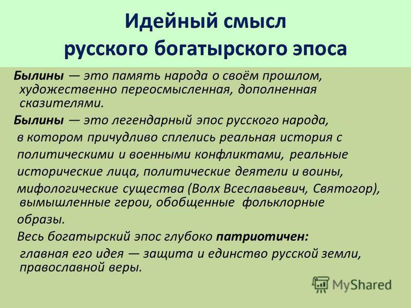 Былины это память народа о своём прошлом, художественно переосмысленная, дополненная сказителями. Былины это легендарный эпос русского народа, в котором причудливо сплелись реальная история с политическими и военными конфликтами, реальные исторически