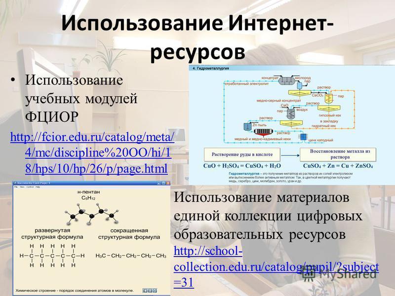 Использование Интернет- ресурсов Использование учебных модулей ФЦИОР http://fcior.edu.ru/catalog/meta/ 4/mc/discipline%20OO/hi/1 8/hps/10/hp/26/p/page.html Использование материалов единой коллекции цифровых образовательных ресурсов http://school- col
