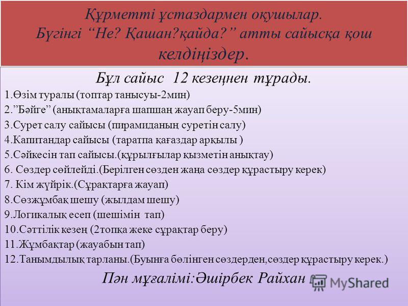 75 мектеп гимназиясының информатика пәні мұғалімі Әшірбек Райханныың сабақтан тыс сайыс сабағы 7-сыныптарға арналған