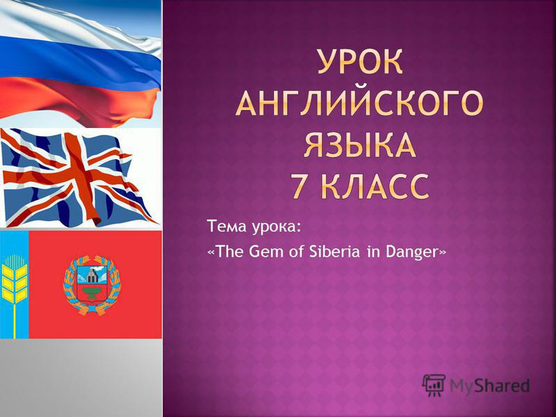 Тема урока: «The Gem of Siberia in Danger»