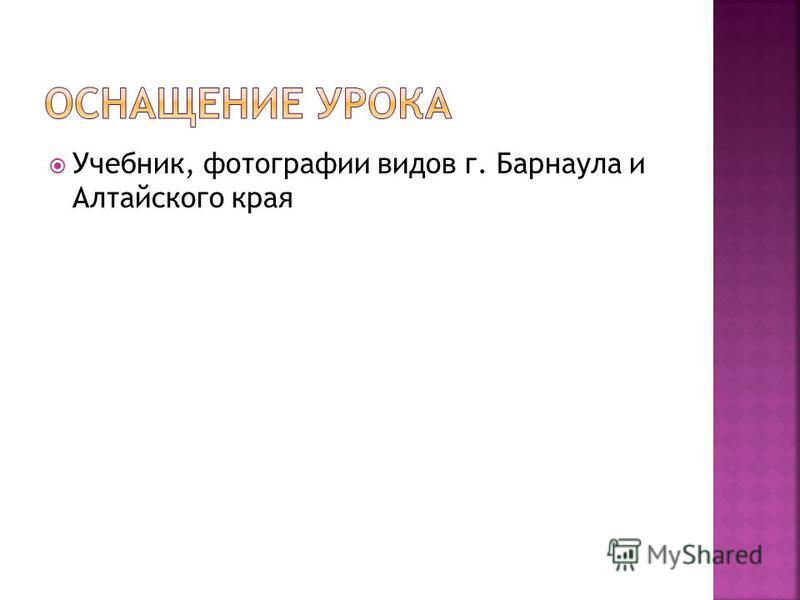 Учебник, фотографии видов г. Барнаула и Алтайского края
