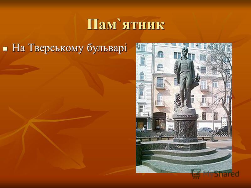 Пам`ятник На Тверському бульварі На Тверському бульварі