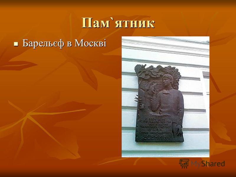 Пам`ятник Барельєф в Москві Барельєф в Москві