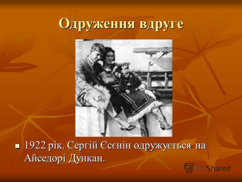 Одруження вдруге 1922 рік. Сергій Єсєнін одружується на Айседорі Дункан. 1922 рік. Сергій Єсєнін одружується на Айседорі Дункан.