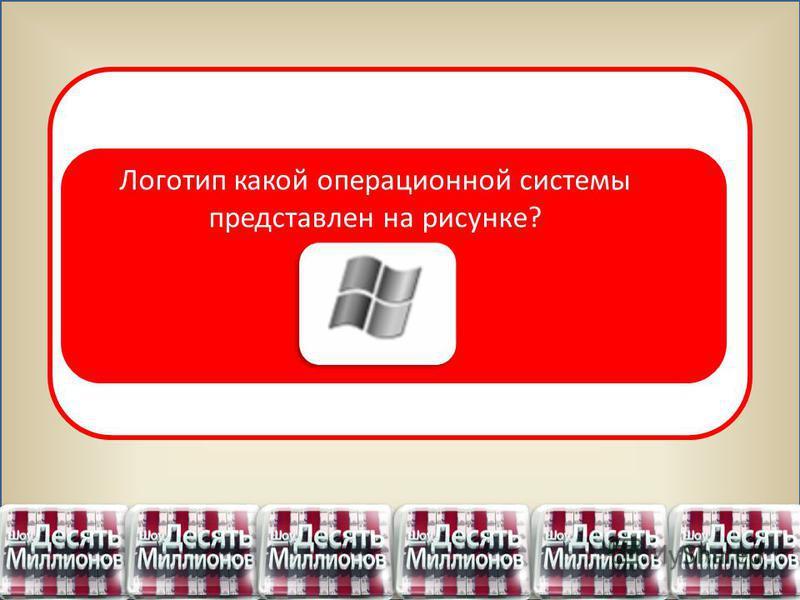 Логотип какой операционной системы представлен на рисунке?