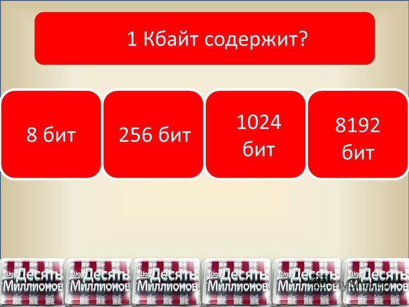 8 бит 256 бит 1024 бит 8192 бит 1 Кбайт содержит?