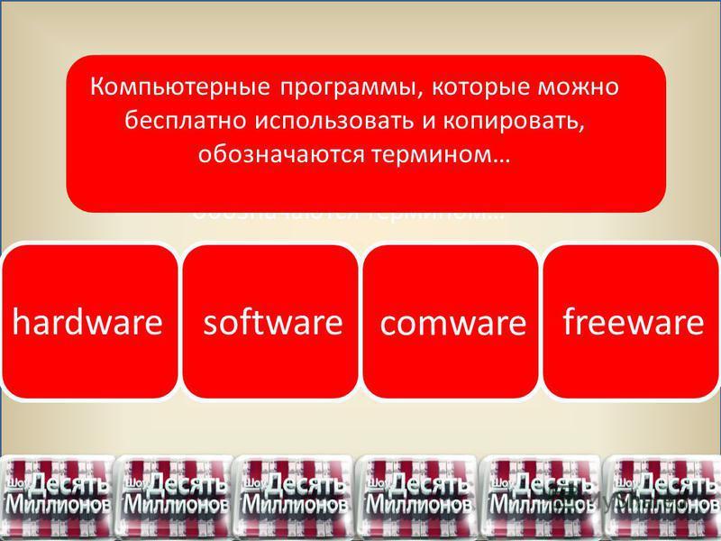 hardwaresoftware comware freeware Компьютерные программы, которые можно бесплатно использовать и копировать, обозначаются термином…