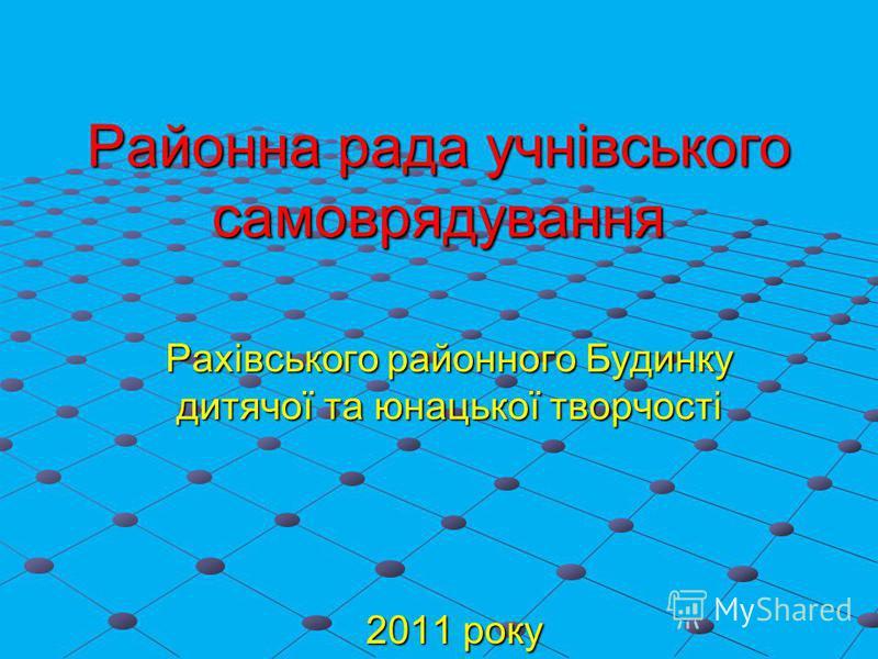Районна рада учнівського самоврядування Рахівського районного Будинку дитячої та юнацької творчості 2011 року 2011 року