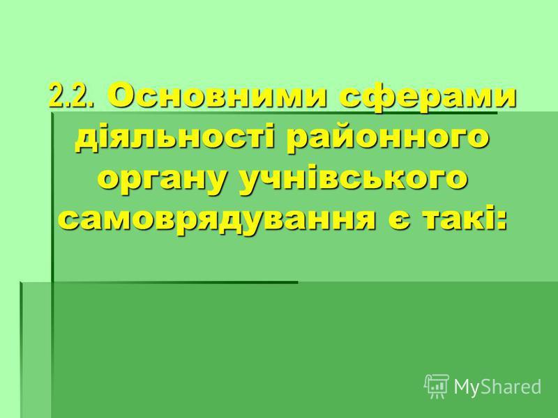 2.2. Основними сферами діяльності районного органу учнівського самоврядування є такі: