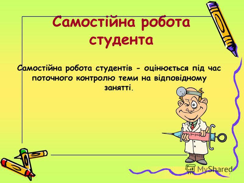 Самостійна робота студента Самостійна робота студентів - оцінюється під час поточного контролю теми на відповідному занятті.