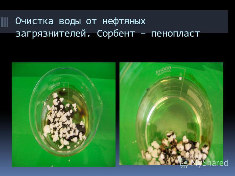 Очистка воды от нефтяных загрязнителей. Сорбент – пенопласт