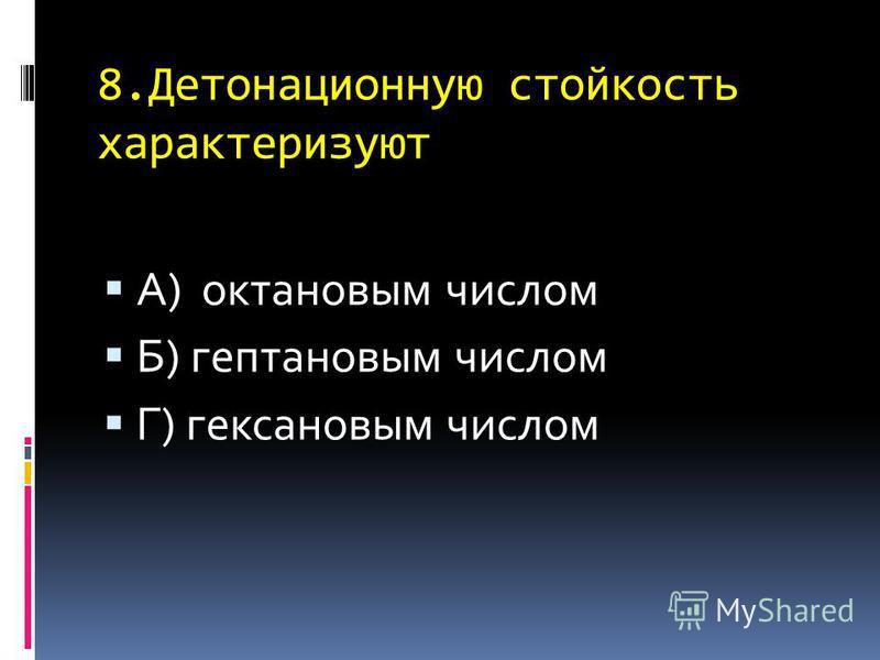 8. Детонационную стойкость характеризуют А) октановым числом Б) гептановым числом Г) гексановым числом