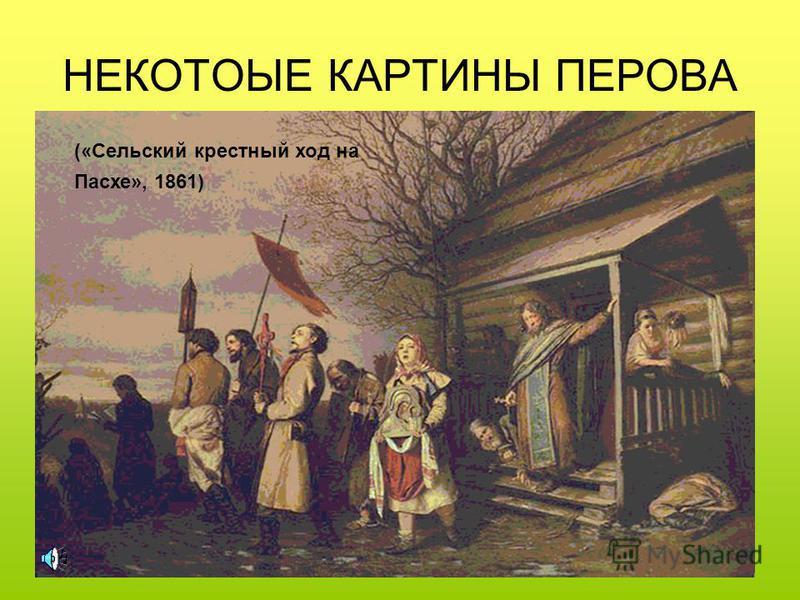 НЕКОТОЫЕ КАРТИНЫ ПЕРОВА («Сельский крестный ход на Пасхе», 1861)