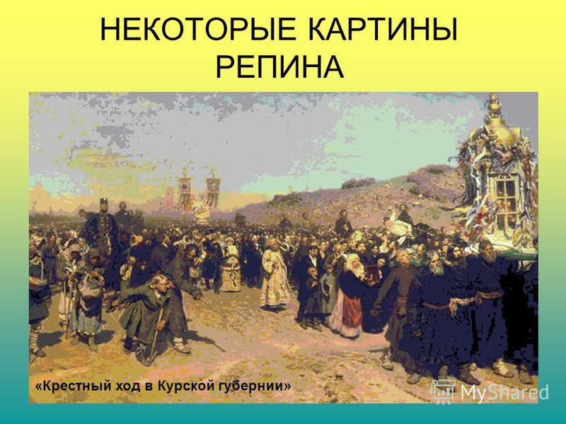 НЕКОТОРЫЕ КАРТИНЫ РЕПИНА «Крестный ход в Курской губернии»