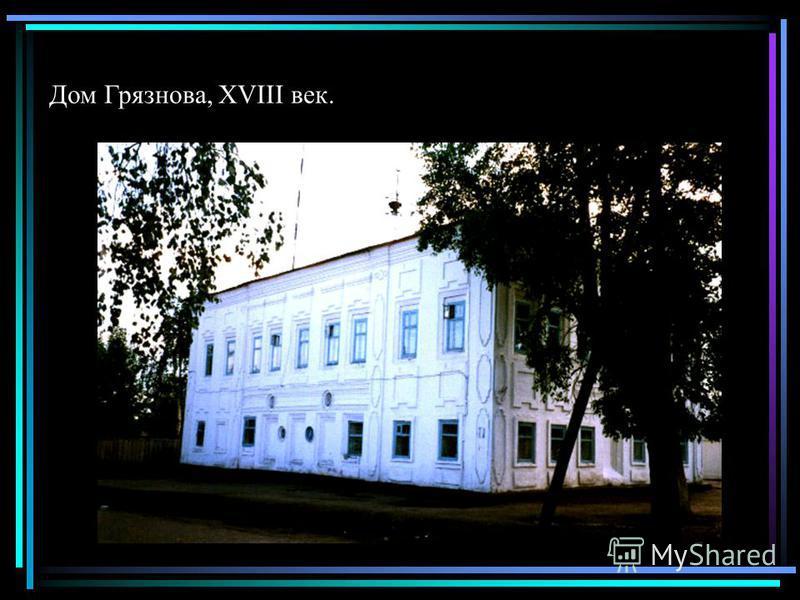 Дом Грязнова, XVIII век.