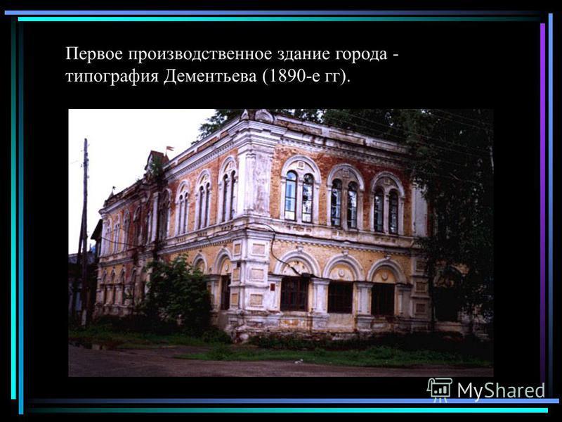 Первое производственное здание города - типография Дементьева (1890-е гг).