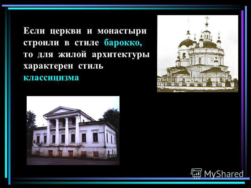 Если церкви и монастыри строили в стиле барокко, то для жилой архитектуры характерен стиль классицизма