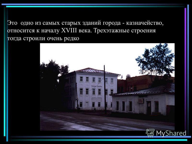 Это одно из самых старых зданий города - казначейство, относится к началу XVIII века. Трехэтажные строения тогда строили очень редко