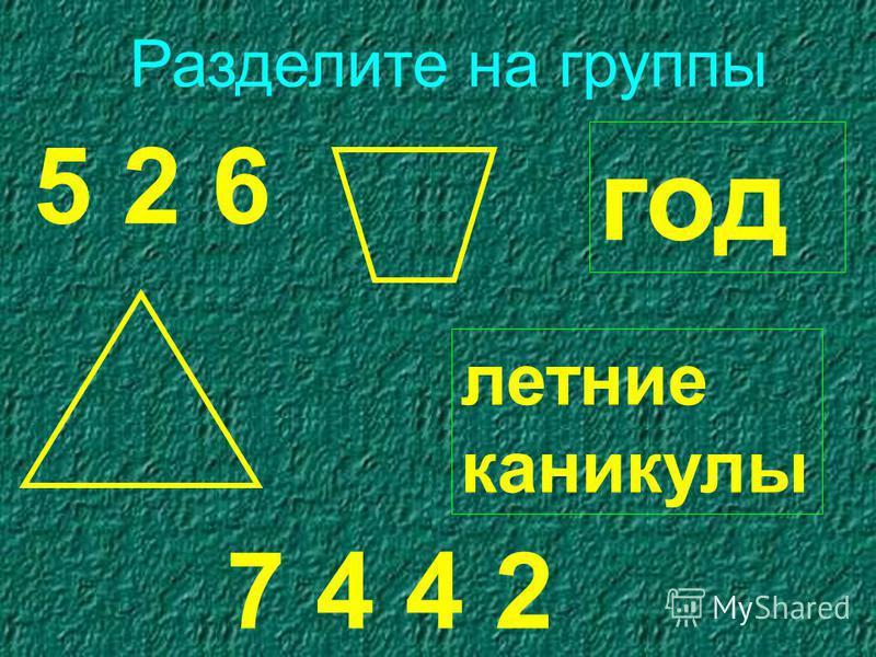 5 2 6 7 4 4 2 год летние каникулы Разделите на группы