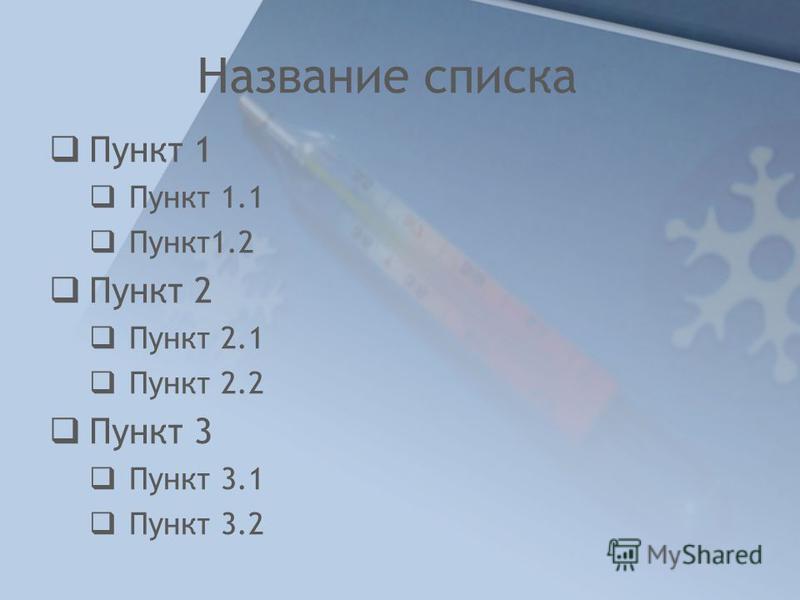 Название списка Пункт 1 Пункт 1.1 Пункт 1.2 Пункт 2 Пункт 2.1 Пункт 2.2 Пункт 3 Пункт 3.1 Пункт 3.2