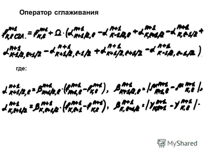 Оператор сглаживания где: