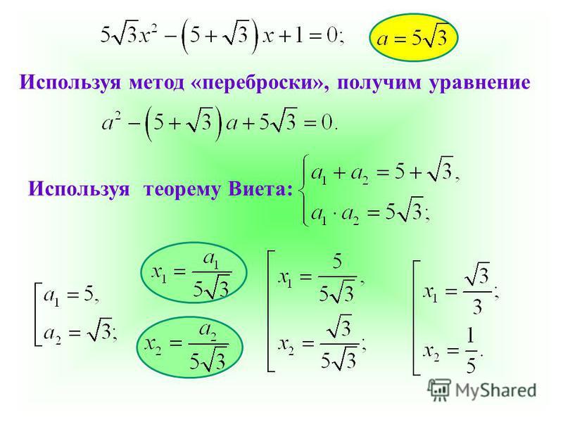 Используя метод «переброски», получим уравнение Используя теорему Виета: