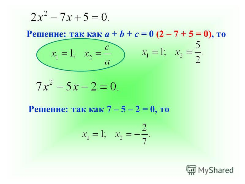 Решение: так как а + b + с = 0 (2 – 7 + 5 = 0), то Решение: так как 7 – 5 – 2 = 0, то