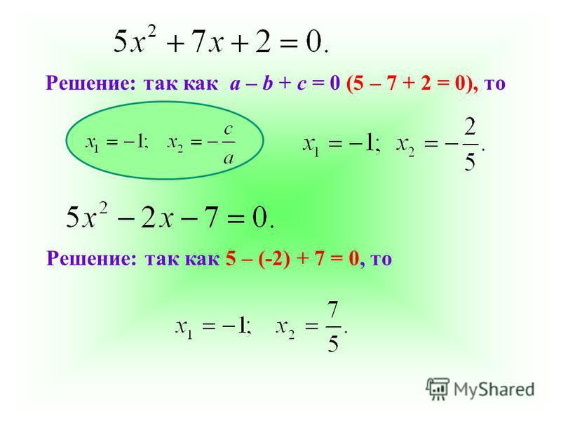 Решение: так как а – b + с = 0 (5 – 7 + 2 = 0), то Решение: так как 5 – (-2) + 7 = 0, то