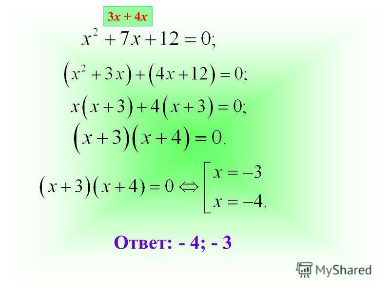 Ответ: - 4; - 3 3 х + 4 х