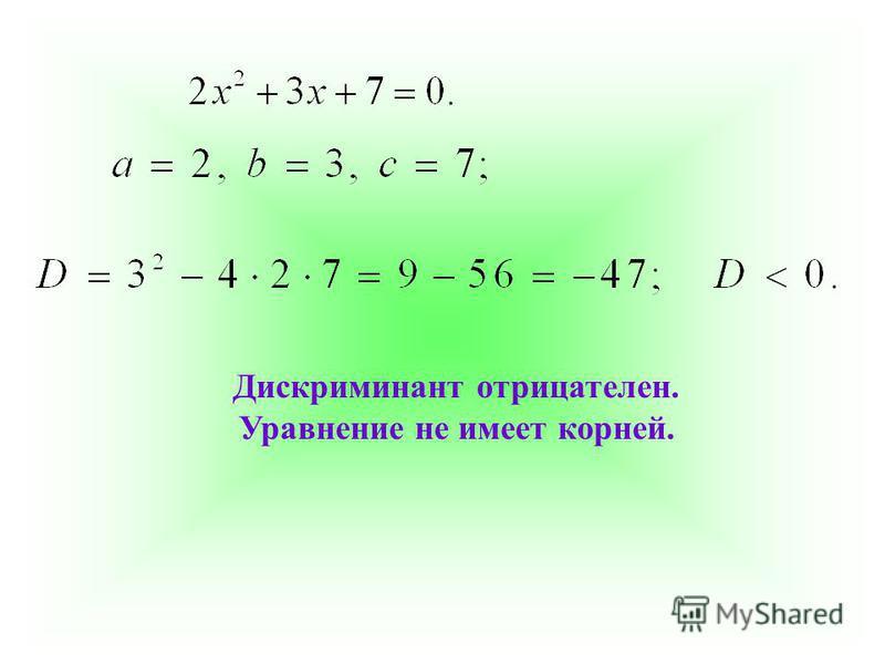 Дискриминант отрицателен. Уравнение не имеет корней.