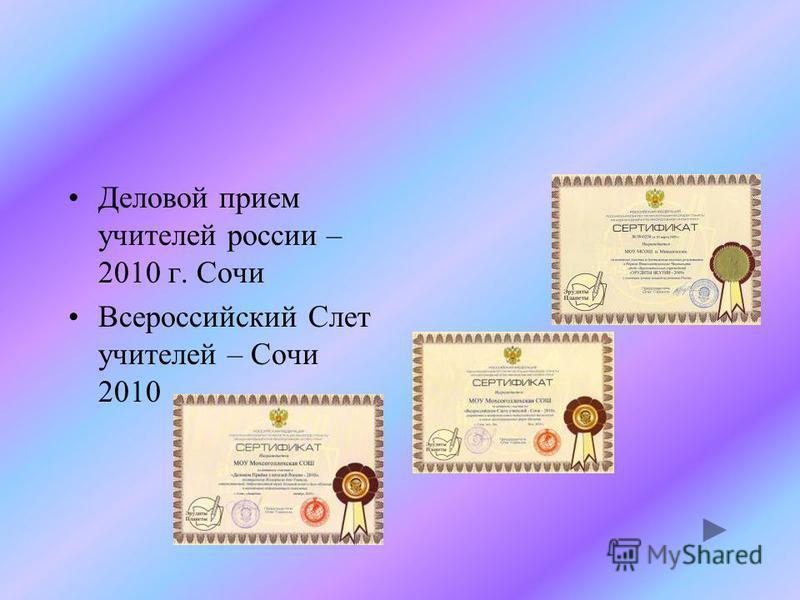 Деловой прием учителей россии – 2010 г. Сочи Всероссийский Слет учителей – Сочи 2010