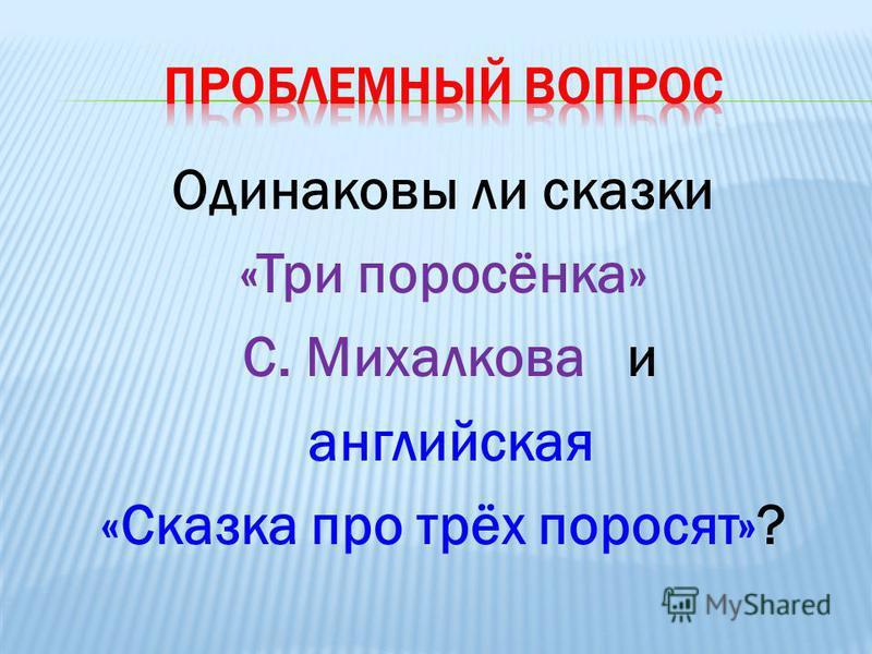Одинаковы ли сказки «Три поросёнка» С. Михалкова и английская «Сказка про трёх поросят»?