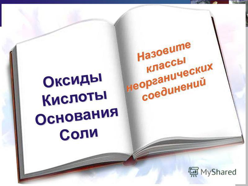 Февраль 2011 МОУ СОШ 30 г.Иркутск Назовитеклассынеорганическихсоединений ОксидыКислотыОснованияСоли