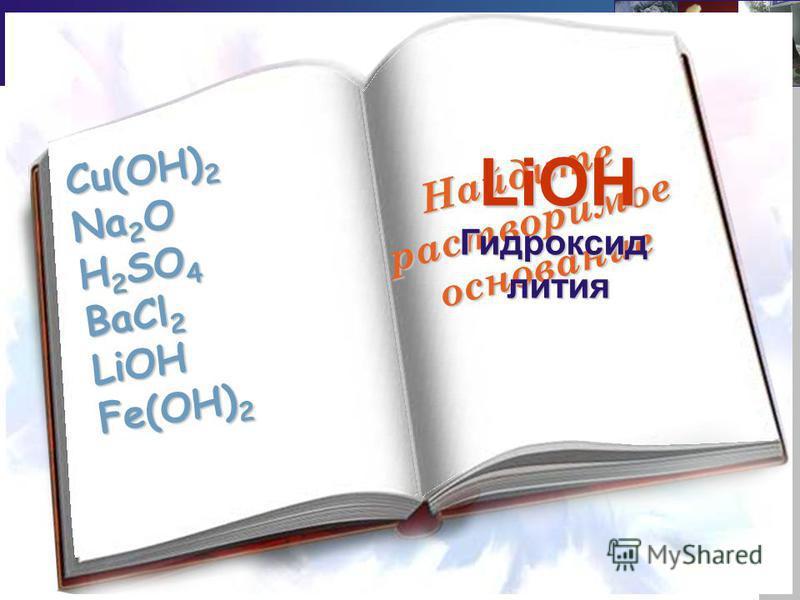 Февраль 2011 МОУ СОШ 30 г.Иркутск Найдитерастворимоеоснование Cu(OH) 2 Na 2 O H 2 SO 4 BaCl 2 LiOH Fe(OH) 2 LiOHГидроксидлития