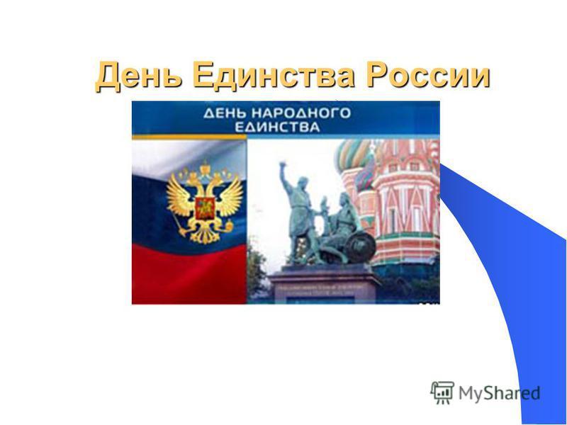 День Единства России Письмо в историю