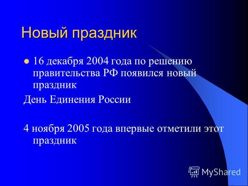 Новый праздник 16 декабря 2004 года по решению правительства РФ появился новый праздник День Единения России 4 ноября 2005 года впервые отметили этот праздник