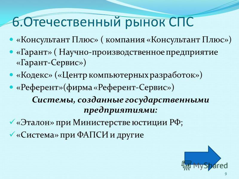 6. Отечественный рынок СПС «Консультант Плюс» ( компания «Консультант Плюс») «Гарант» ( Научно-производственное предприятие «Гарант-Сервис») «Кодекс» («Центр компьютерных разработок») «Референт»(фирма «Референт-Сервис») Системы, созданные государстве