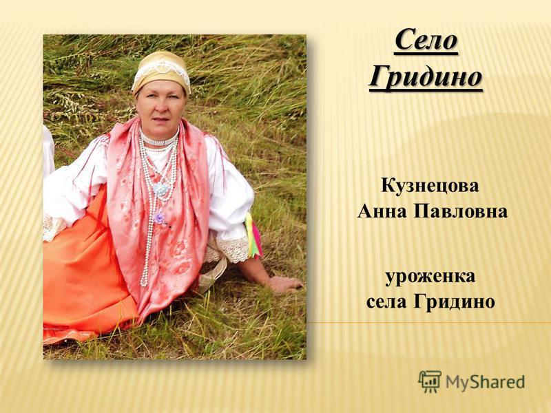 Кузнецова Анна Павловна уроженка села Гридино Село Гридино