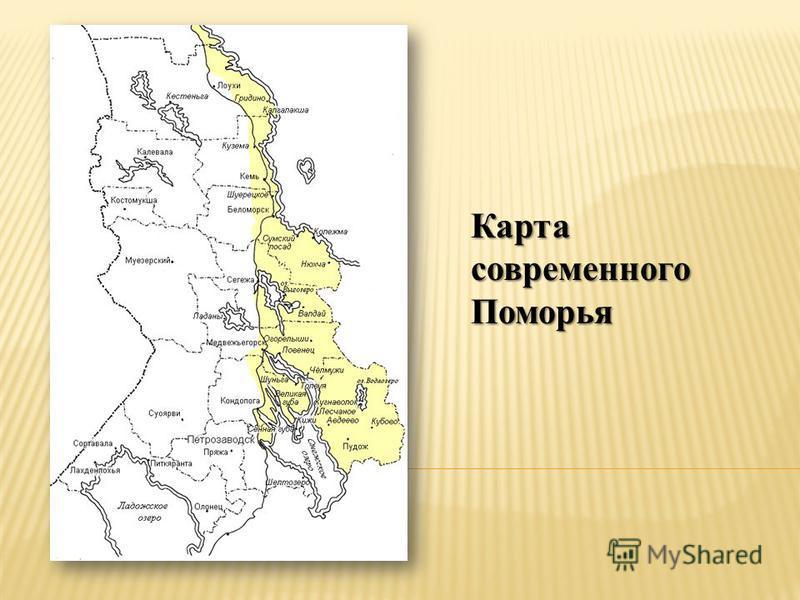 Карта современного Поморья