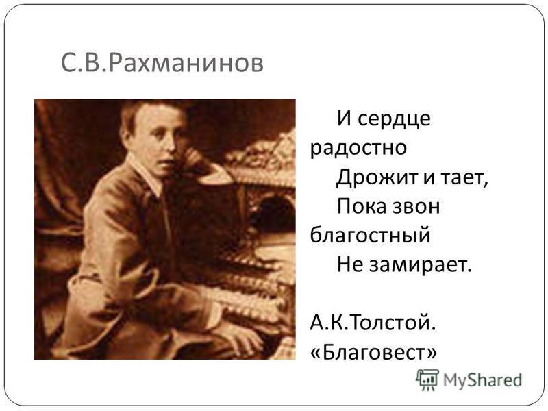 С. В. Рахманинов И сердце радостно Дрожит и тает, Пока звон благостный Не замирает. А.К.Толстой. «Благовест»