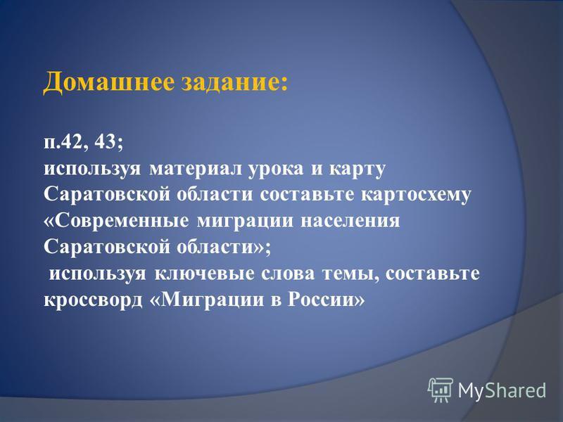 Рефлексия: - я узнал; - на сегодняшнем уроке я закрепил знания; - я не буду делать ошибки.