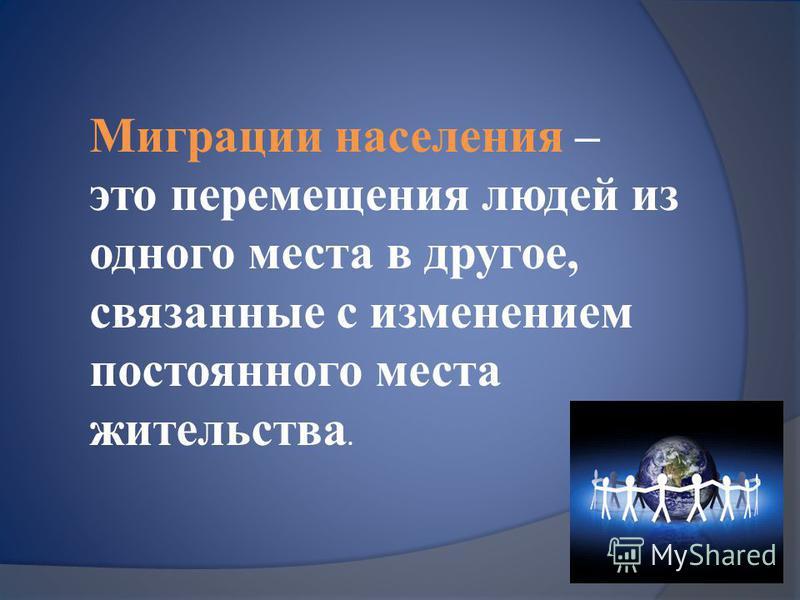 1. Образовательные: сформировать представление о миграционных потоках в России; изучить особенности перемещения населения по территории России; ввести понятие миграция, рассмотреть виды миграций; ввести и добиться овладения понятиями эмиграция, иммиг