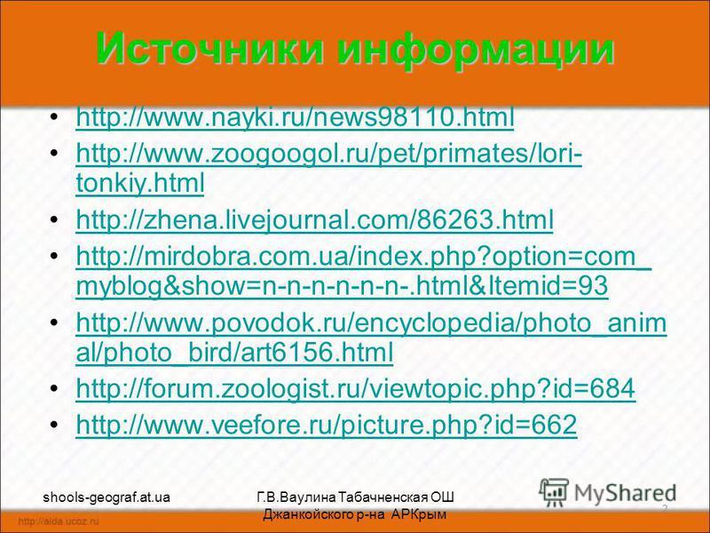 shools-geograf.at.uaГ.В.Ваулина Табачненская ОШ Джанкойского р-на АРКрым Источники информации http://www.nayki.ru/news98110. html http://www.zoogoogol.ru/pet/primates/lori- tonkiy.htmlhttp://www.zoogoogol.ru/pet/primates/lori- tonkiy.html http://zhen