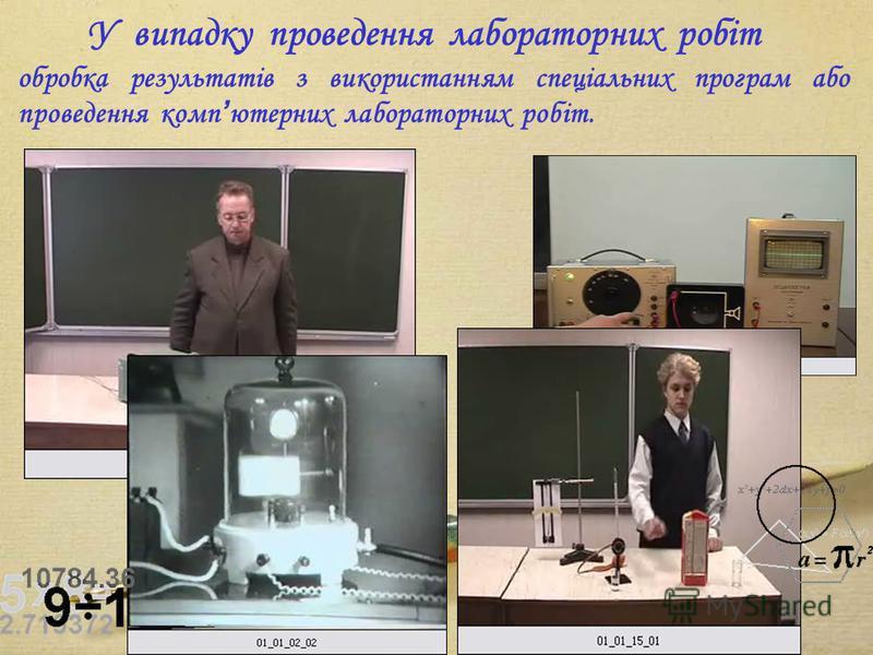 У випадку проведення лабораторних робіт обробка результатів з використанням спеціальних програм або проведення комп ютерних лабораторних робіт.