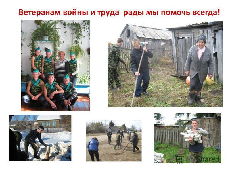 Ветеранам войны и труда рады мы помочь всегда!