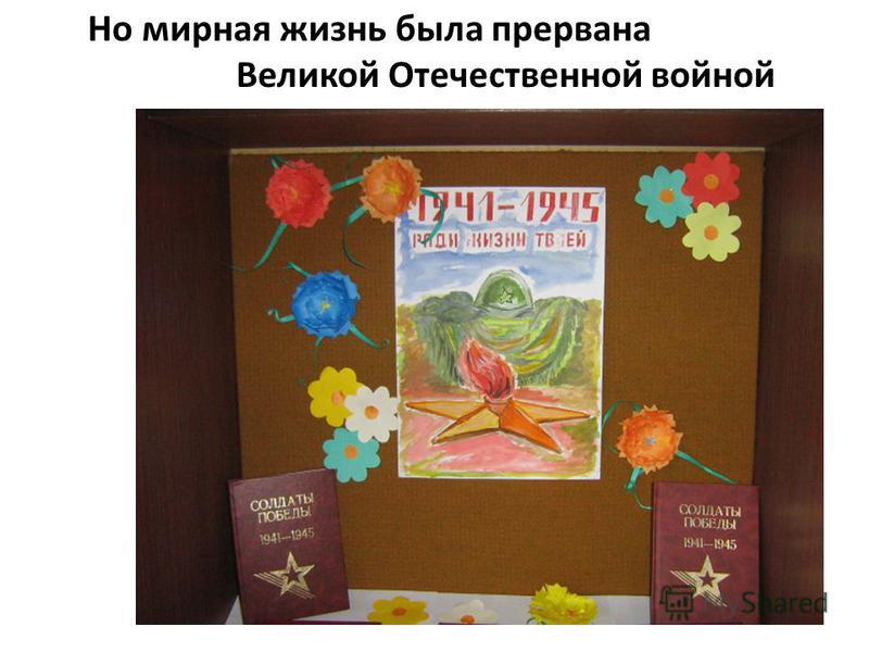 Но мирная жизнь была прервана Великой Отечественной войной