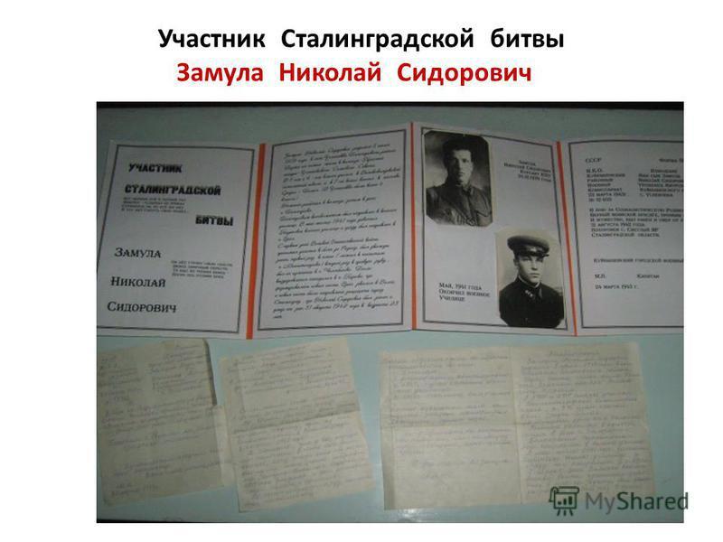 Участник Сталинградской битвы Замула Николай Сидорович